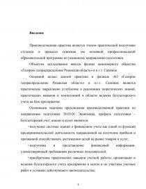 Отчет по производственной практике газпром газораспределение 161
