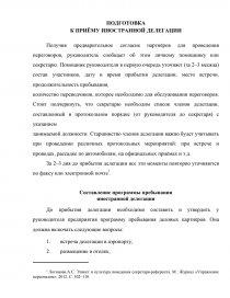 Программа пребывания делегации реферат 4732