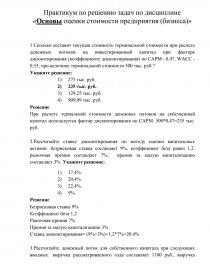 Задачи и решения оценки бизнеса экзамен на российское гражданство вопросы