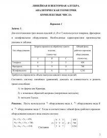 Векторная алгебра контрольная работа 7026