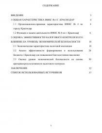 Отчет по практике в налоговой инспекции краснодара 9369