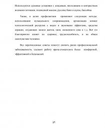 Профессиональные заболевания стоматологов реферат 1169