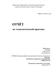 Отчет по практике теплосеть 8714