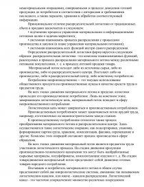 Отчет по практике белоруснефть 5812