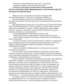Отчет по практике белоруснефть 5006
