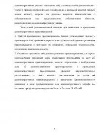 Отчет по практике в участковом пункте полиции 1773
