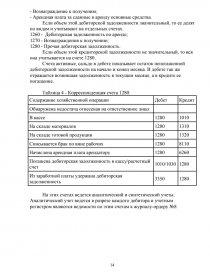 Отчет по производственной практике учет и аудит казахстан 6584
