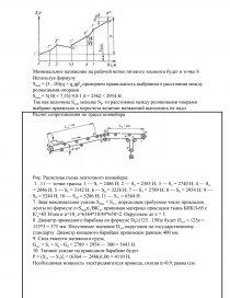 электрооборудование ленточного конвейера курсовая работа
