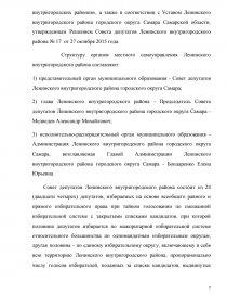 Отчет по практике в администрации самары 5955