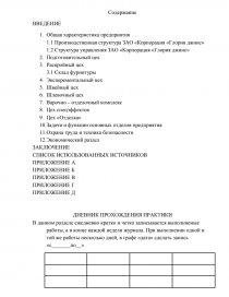 Отчет по практике магазин тканей 122